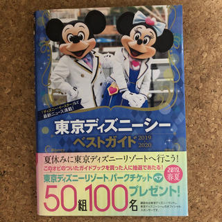ディズニー(Disney)の東京ディズニーシーベストガイド 2019-2020(地図/旅行ガイド)