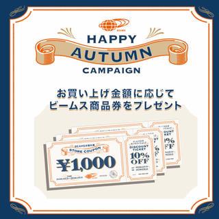 ビームス(BEAMS)の10日終了します。ビームス クーポン1000円×5枚 12月1日まで(ショッピング)