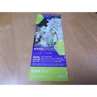追加可 未来と芸術展 招待券1枚 森美術館 六本木ヒルズ展望台(美術館/博物館)