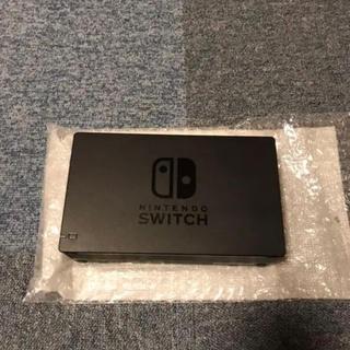 ニンテンドースイッチ(Nintendo Switch)の新品未使用 Nintendo switch ドッグのみ(その他)