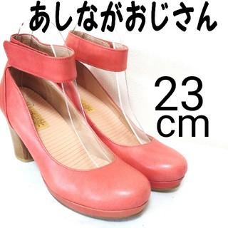 アシナガオジサン(あしながおじさん)の人気 あしながおじさん パンプス レザー ピンク サーモンピンク 23 シンプル(ハイヒール/パンプス)