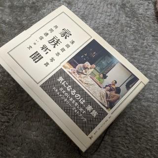 アサヒシンブンシュッパン(朝日新聞出版)の家族新聞(人文/社会)