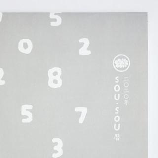 ソウソウ(SOU・SOU)の【未開封】令和二年 sou sou 暦 カレンダー(カレンダー/スケジュール)