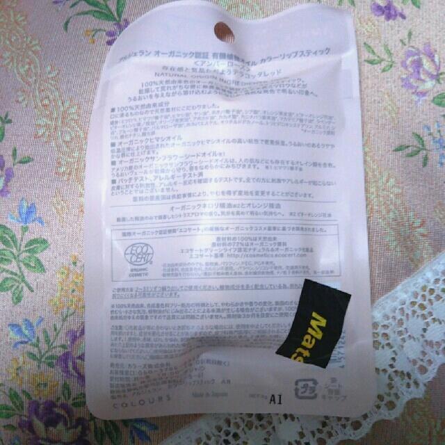 Cosme Kitchen(コスメキッチン)のアルジェラン カラーリップ アンバーローズ コスメ/美容のベースメイク/化粧品(口紅)の商品写真
