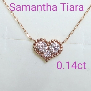 Samantha Tiara - サマンサティアラ K18 0.14カラット ダイヤ ハート