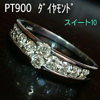 PT900 ダイヤモンド  リング  ダイヤ 10石(リング(指輪))
