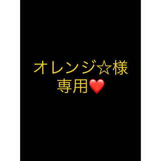 ポーラ(POLA)のオレンジ☆様専用ページ(美容液)