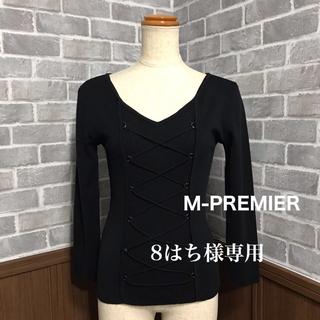 エムプルミエ(M-premier)のM-PREMIER ニット(ニット/セーター)