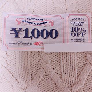 ビームス(BEAMS)のBEAMS ビームス 1,000円クーポン 10%OFFチケット(ショッピング)