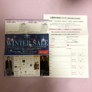 ニジュウサンク(23区)のオンワード樫山ファミリーセール♡大阪会場(ショッピング)