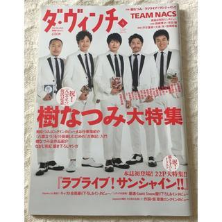 ダ・ヴィンチ 2018年4月号 NO.288 TEAM NACS 樹なつみ(文芸)