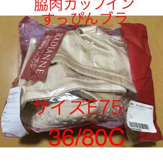 脇肉カップインすっぴんブラ 36/80C E75 Radianne ラディアンヌ(ブラ)