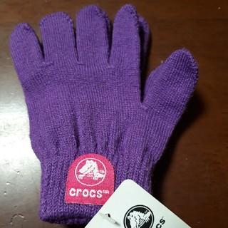 クロックス(crocs)の手袋 5~7歳用 未使用(手袋)