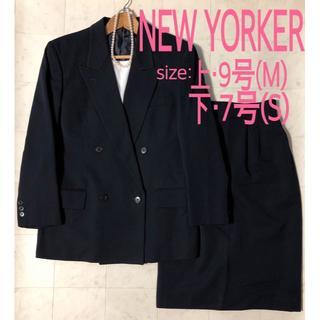 NEWYORKER - NEW YORKER ニューヨーカー 定番 スカートスーツ 濃紺  9号・7号