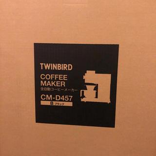 ツインバード(TWINBIRD)のツインバード コーヒーメーカー新品未開封(コーヒーメーカー)