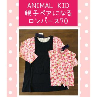 キッズズー(kid's zoo)の【タグ付き】ANIMA KID親子ペアになるロンパース70(ロンパース)