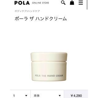 ポーラ(POLA)の【新品、特別価格】POLA ポーラ ザ ハンドクリーム(ハンドクリーム)