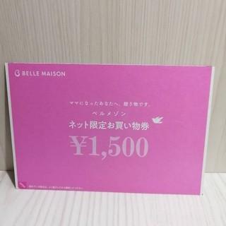 ベルメゾン - ベルメゾン クーポン ネット限定 1500円