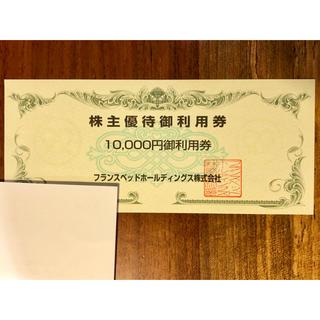 フランスベッド(フランスベッド)のフランスベッド株主優待券10,000円分。 有効期限2021年3月31日(ショッピング)