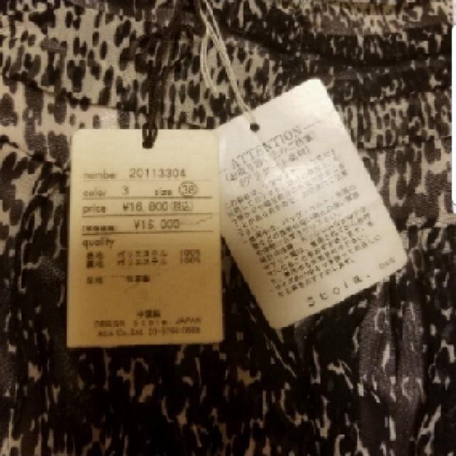Stola.(ストラ)のstola★¥16800の半額です レディースのスカート(ひざ丈スカート)の商品写真