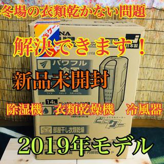 コロナ - 【新品、未開封】CORONA 冷風 除湿機 衣類乾燥機 CDM-1419-W