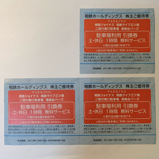 《土・休日》1時間無料サービス 駐車場利用引換券 ×1枚(その他)