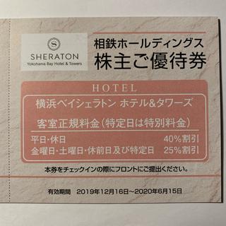 12/15迄 * 横浜ベイシェラトン ホテル&タワーズ 宿泊割引券×1枚(宿泊券)