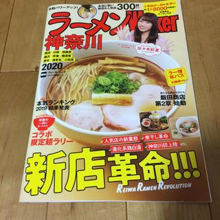 カドカワショテン(角川書店)のラーメンWalker神奈川2020 ラーメンウォーカームック(料理/グルメ)