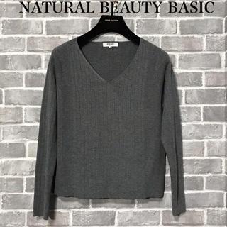 ナチュラルビューティーベーシック(NATURAL BEAUTY BASIC)のNATURAL BEAUTY BASIC ニット(ニット/セーター)