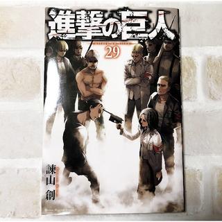 進撃の巨人29巻(少年漫画)