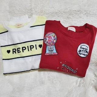 レピピアルマリオ(repipi armario)の◎レピピアルマリオ◎トップス2点セット◎中古品◎(ニット)