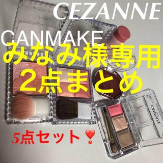 セザンヌケショウヒン(CEZANNE(セザンヌ化粧品))のキャンメイク セザンヌ 5点セット(チーク)
