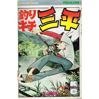 ■難アリ■『釣りキチ三平』22巻■白土三平■講談社■(少年漫画)