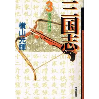 ■難アリ■文庫版『三国志』3巻■横山光輝■潮出版■(青年漫画)