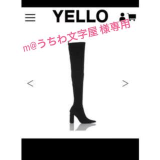 イエローブーツ(Yellow boots)のYELLO ロングブーツ black(ブーツ)