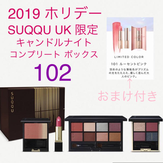 スック(SUQQU)のSUQQUUK限定 ホリデー キャンドルナイトコンプリートボックス 102(コフレ/メイクアップセット)