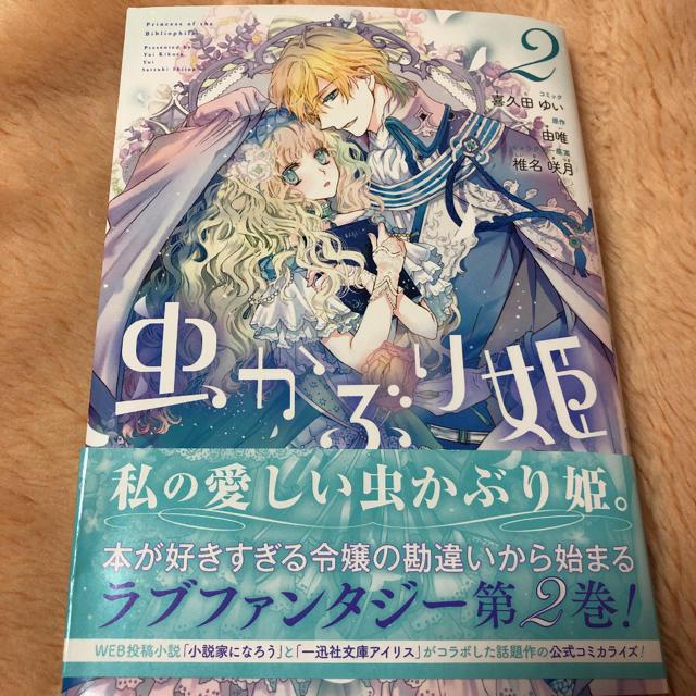 虫 かぶり 姫 小説