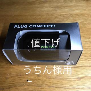 BMW - 新品、未使用 PLUG TV+ for BMW テレビ・ナビキャンセラー