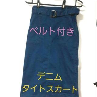 グローブ(grove)のデニムタイトスカート ベルト付き(ロングスカート)