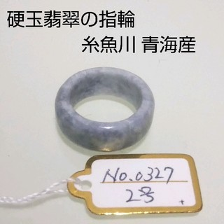 No.0327 硬玉翡翠の指輪 ◆ 糸魚川 青海産 ラベンダー ◆ 天然石(リング(指輪))