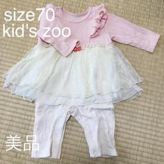 キッズズー(kid's zoo)の【〜11/15】キッズズー チュール付き長袖ロンパース 70(ロンパース)