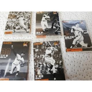 ヨミウリジャイアンツ(読売ジャイアンツ)の巨人 レジェンドカード 5枚セット(スポーツ選手)