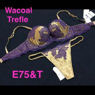 ワコール(Wacoal)の【新品セット】ワコール トレフル E75&ソング ゴールド系(ブラ&ショーツセット)