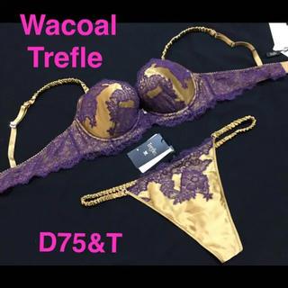 ワコール(Wacoal)の【新品セット】ワコール トレフル D75&ソング ゴールド系(ブラ&ショーツセット)