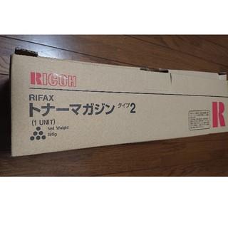 リコー(RICOH)のリコートナーマガジン タイプ2(オフィス用品一般)