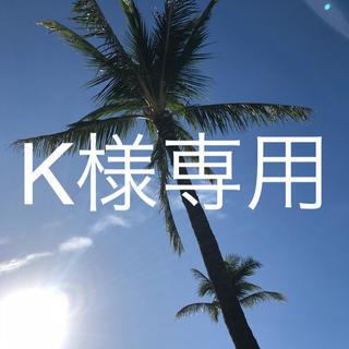 K様専用(洗剤/柔軟剤)