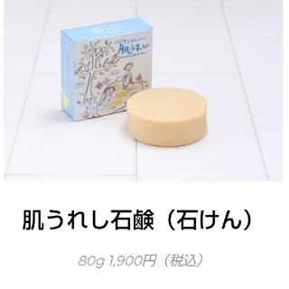肌うれし 石鹸(ボディソープ/石鹸)
