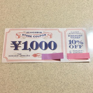 ビームス(BEAMS)のBeams1000円クーポン&オンライン10パーセントオフチケット(ショッピング)