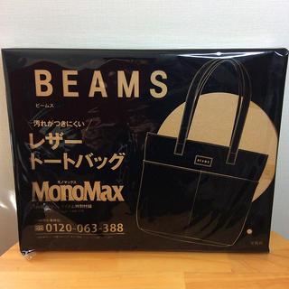 BEAMS 汚れがつきにくいレザー調トートバッグ
