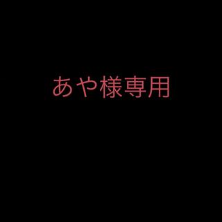 オバジ(Obagi)のあや様 専用(フェイスクリーム)